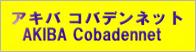 コバデンネット