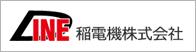 稲葉電機株式会社