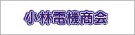 小林電機商会