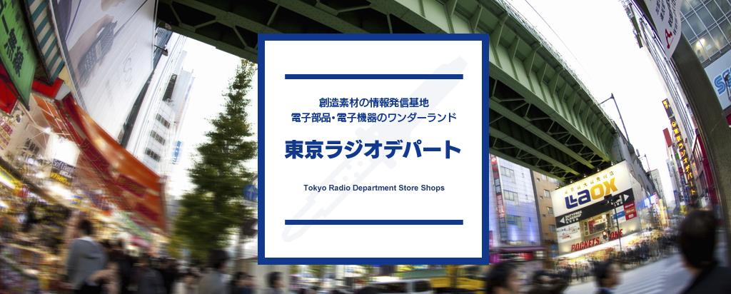創造素材の情報発信基地電子部品・電子機器のワンダーランド 東京ラジオデパート