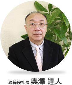 取締役社長 奥澤 達人